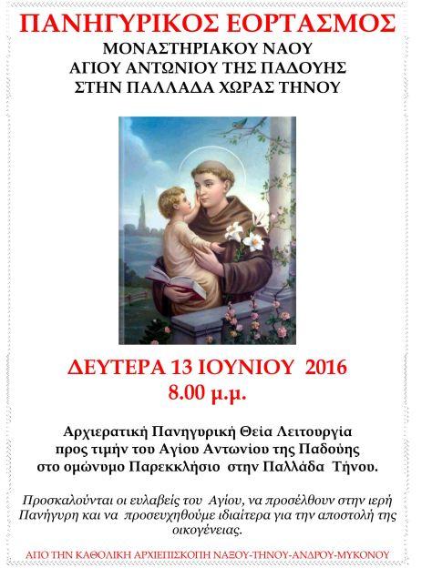 afisa_agiou_antonioy_tinos