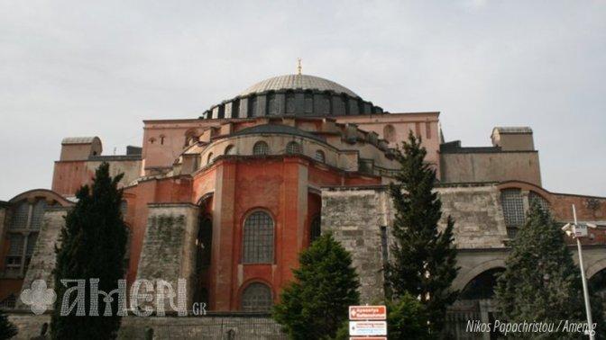 Το ΥΠΕΞ για το σημερινό κάλεσμα σε μουσουλμανική προσευχή μέσα από το χώρο του παγκοσμίου μνημείου της Αγίας Σοφίας στηνΚωνσταντινούπολη — Amen.gr – Πύλη Εκκλησιαστικών Ειδήσεων