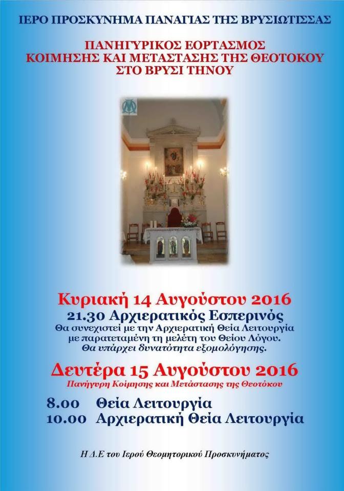 Ιερό προσκύνημα Παναγίας της Βρυσιώτισσας πανηγυρικός εορτασμός κοίμησης και μετάστασης της Θεοτόκου στο Βρυσί Τήνου