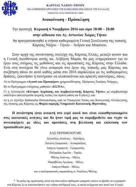 anakoinosi_prosklisi