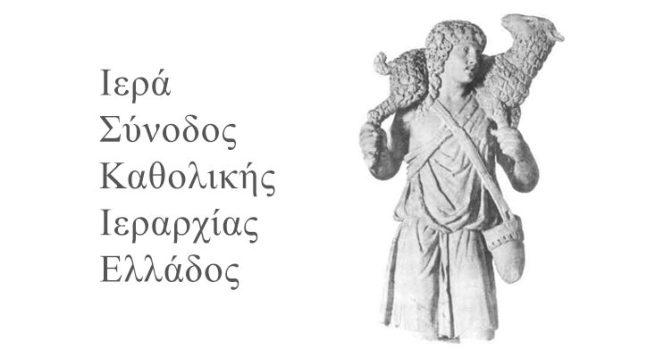 Ανακοίνωση της Ιεράς Συνόδου της Καθολικής Ιεραρχίας Ελλάδος