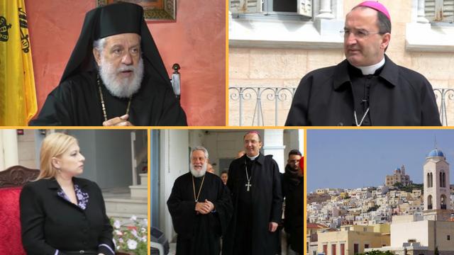 Σύρος: Ο Ορθόδοξος Mητροπολίτης και ο Καθολικός Επίσκοπος «εξομολογούνται» στο CNN Greece (vid) Κάτια Τσιμπλάκη  07:30 Κυριακή, 16 Απριλίου 2017