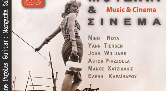 Μουσική εκδήλωση της Κάριτας στη Νάξο, 22/07/2017