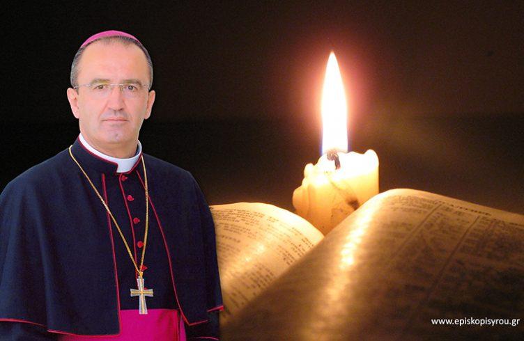 Πασχαλινό Μήνυμα του Σεβασμιότατου Πέτρου, Επισκόπου Σύρου-Θήρας-Κρήτης